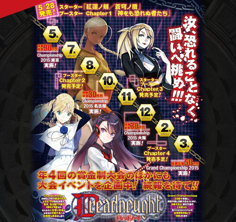 Dreadnought_poster.jpg
