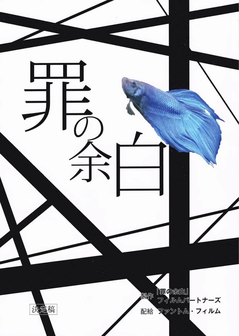 TsuminoYohaku.jpg